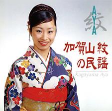 紋(AYA)/加賀山 紋の民謡